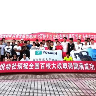 海南省悦动社代表团